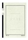 コクヨ 応用帳 チ−57