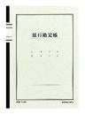 コクヨ 銀行勘定帳 チ−58