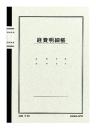 コクヨ 経費明細帳 チ−63