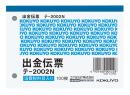 コクヨ 出金伝票 テ−2002N