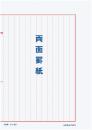 コクヨ ケイシリョウメン B5 ケイ−20