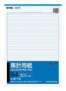 コクヨ 集計用紙B4 ショ−10