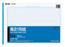コクヨ 集計用紙 シヨ−15