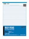 コクヨ 集計用紙 A4 ショ−20