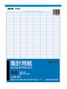 コクヨ 集計 A4 タテショ−21
