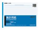 コクヨ 集計用紙 B5 ショ−35