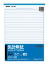 コクヨ 集計用紙 ショ−120