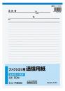 コクヨ ファクシミリ送信紙 シンF−200