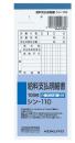 コクヨ 給料支払明細書 シン−110