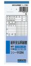 コクヨ 給料支払明細書 複写式 シン−113N