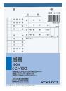 コクヨ B6届書シン−190