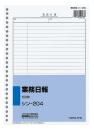 コクヨ シン−204 社内用紙