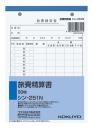 コクヨ 旅費精算書 シン−251N