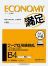 コクヨ ワ−プロ用感熱紙B4 タイ2004N