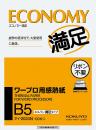 コクヨ ワ−プロ用感熱紙B5 タイ2024N