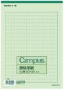 コクヨ 原稿用紙B5ヨコ 20×20 ケ−35N