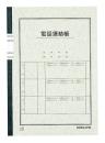 コクヨ 電話連絡帳 6号 ノ−80