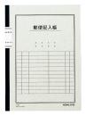 コクヨ 郵便 記入帳 6号 ノ−81
