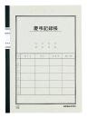 コクヨ 慶弔記録帳 ノ−82