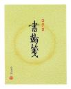 コクヨ 書 簡 箋 ヒ11