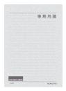 コクヨ 事務用箋 ヒ−501