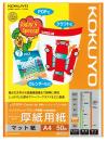 コクヨ インクジェット用厚紙用紙 A4 50枚入