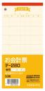 コクヨ お会計票 テ−280