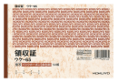 コクヨ 複写領収書 B6 ウケ−65