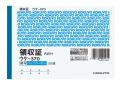 コクヨ 領収証 ウケ−370
