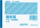 コクヨ 領収証 ウケ−1048N