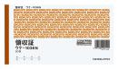コクヨ 領収証 ウケ−1036N
