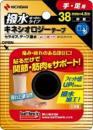 ニチバン バルトウィン セラポアテープ 撥水 (キネシオロジーテープ) 手・足用 38mm