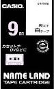 ネームランドテープ 9mm幅 白地に黒文字