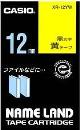 ネームランドテープ 12mm幅 黄地に黒文字