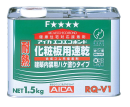 アイカ エコエコボンド 化粧板用速乾 RQ−V1 1.5kg
