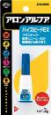 コニシ アロンアルファ ハイスピードEX  2g ( ブリスターパック ) #30424