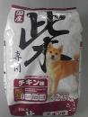 日本犬 柴専用 チキン味