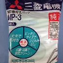 三菱 掃除機用純正紙パック 横型用 MP-3 5枚入