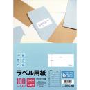 ラベル用紙12面100 L12A−100