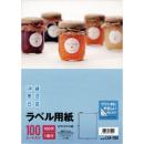 ラベル用紙1面100 L1A−100
