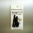モリギン 端末保護キャップ 4mm 黒 W4