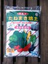 タキイ 種まき培土 20L