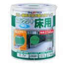 アトムハウスペイント 水性コンクリート床用塗料 1.6L グリーン
