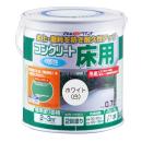 アトムハウスペイント 水性コンクリート床用塗料 0.7L ホワイト(白)
