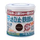 アトムハウスペイント 水性さび止・鉄部用 0.7L チョコレート