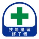 TOYO ヘルメット用シール NO.68−015