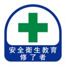 TOYO ヘルメット用シール NO.68−017