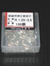 丸端子 R1.25−3.5 100入