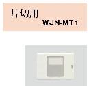 Jワイド 操作板 片切3コ用 WJN−MT1