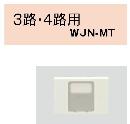 Jワイド 操作板 3路3コ用 WJN-MT